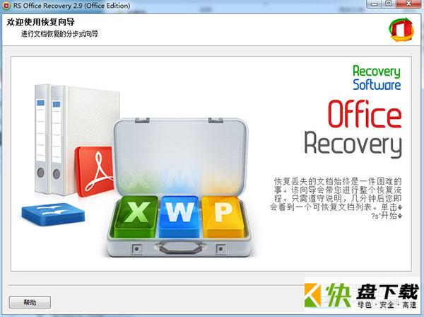 RS Office Recovery下载