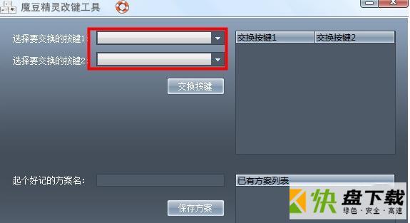 按键修改软件