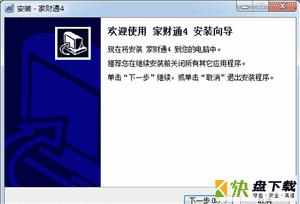 家财通理财计算器下载 v3.2 官方版