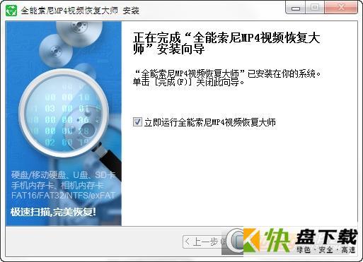 全能索尼MP4视频恢复大师下载