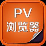 PV浏览器app