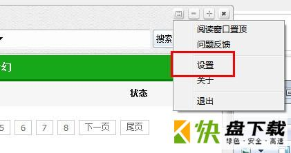 小强小说阅读器下载