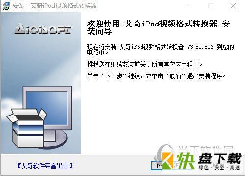 艾奇iPod视频格式转换器 v3.80.506 免费版