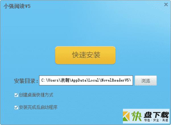 小强小说阅读器 v5.29免费版
