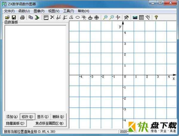 ZX数学函数作图器下载