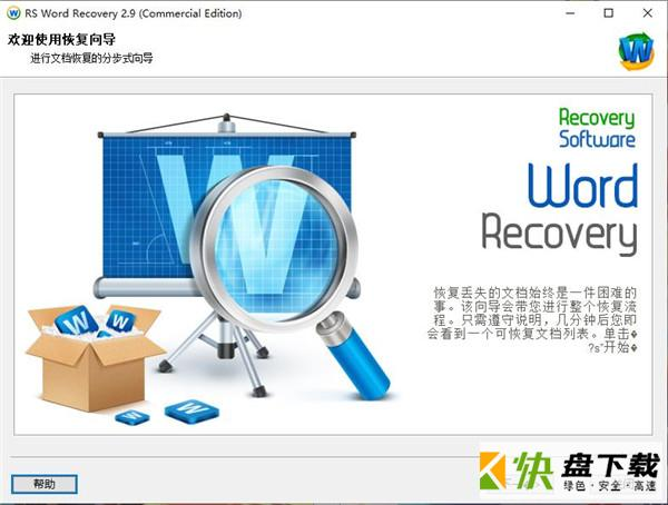 RS Word Recovery下载
