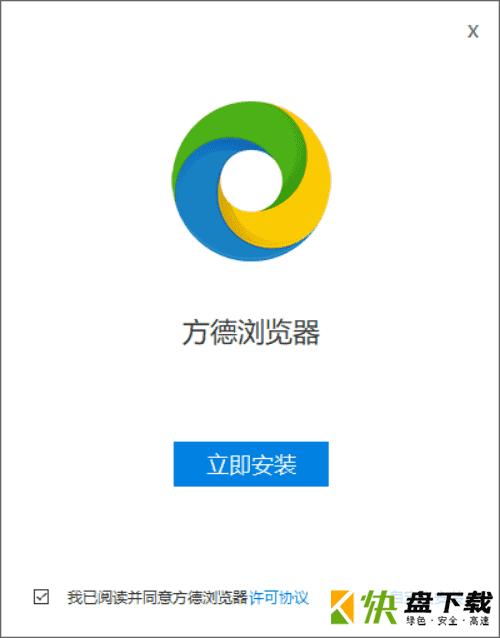 方德浏览器 v5.05中文版