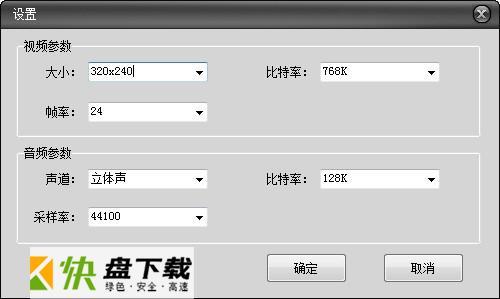 艾奇iPod视频格式转换器