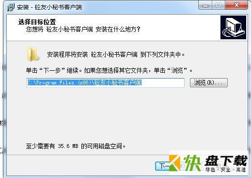 商砼管理小秘书下载 v1.0官方版
