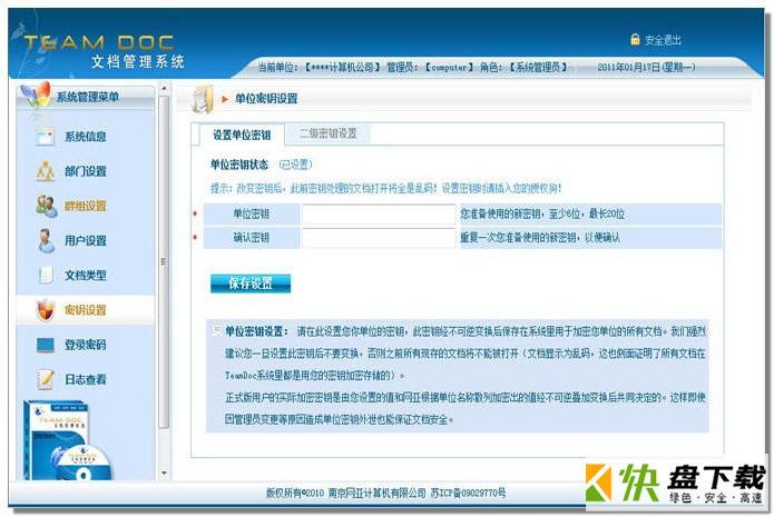 TeamDoc文档管理软件 V2.0.0.28正式版下载