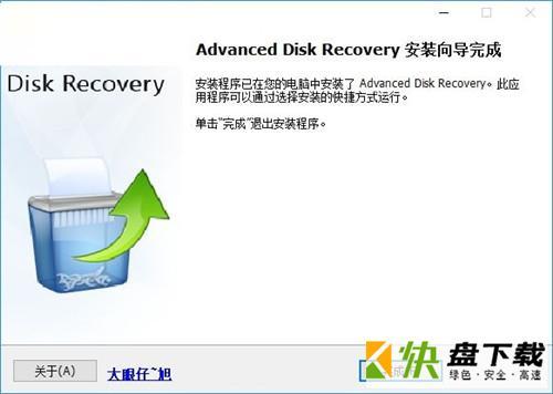 Advanced Disk Recovery(硬盘数据恢复软件)下载 2.5 中文破解版