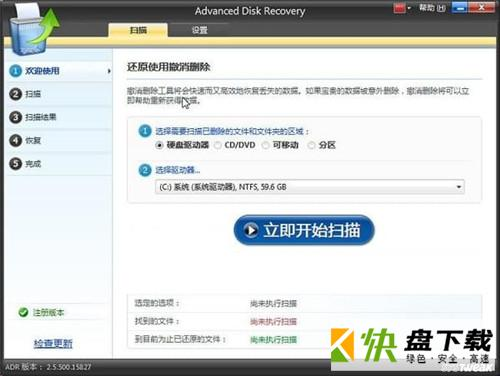 Advanced Disk Recovery下载