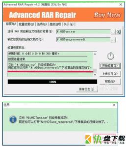advanced rar repair汉化版