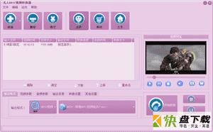 凡人MOV视频转换器下载12.0.5.0官方版