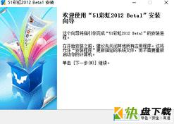 51彩虹2012下载 v2.3.0.1 官方安装版