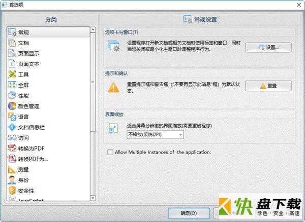 旋风PDF编辑器下载  v2.5.0.0官方版