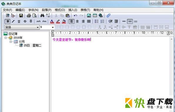 典典日记本下载 v3.0最新版