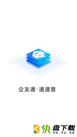 企友通服务平台下载 v2.8.8官方版