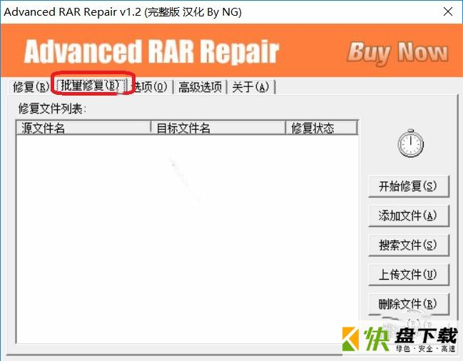 advanced rar repair汉化版下载