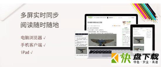 360doc个人图书馆下载 v2.1.0电脑版