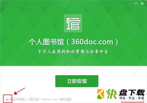 360doc个人图书馆免费版