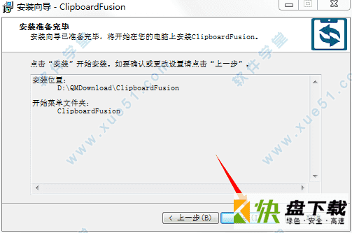 ClipboardFusion汉化版