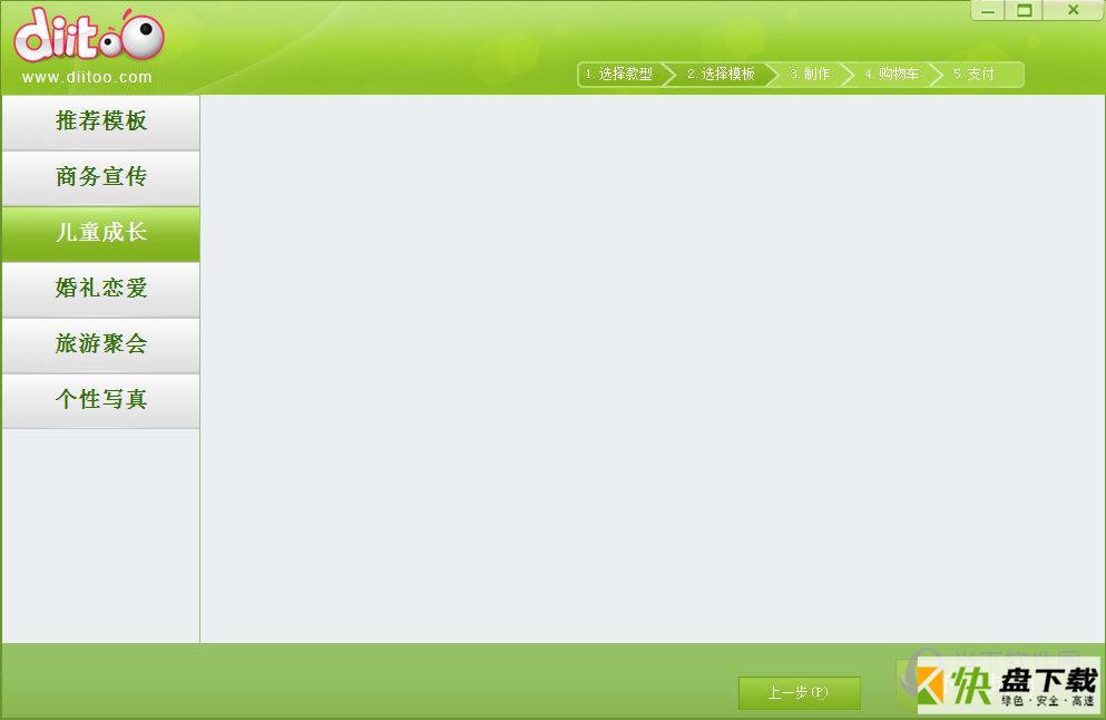 逮图相册书制作软件 2.0.0.4 绿色版