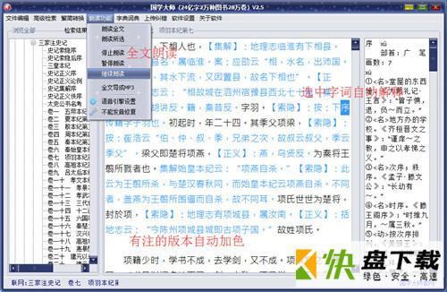 国学大师离线版下载 v3.3