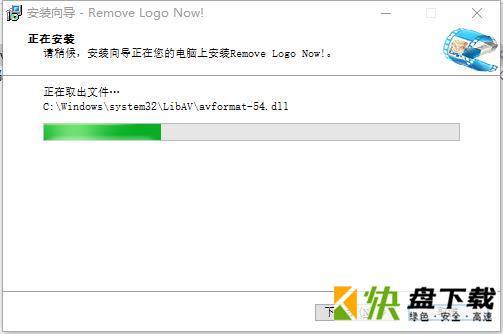 removelogonow