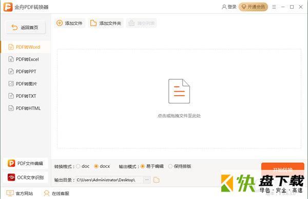金舟PDF转换器下载 v6.6.3.0官方版