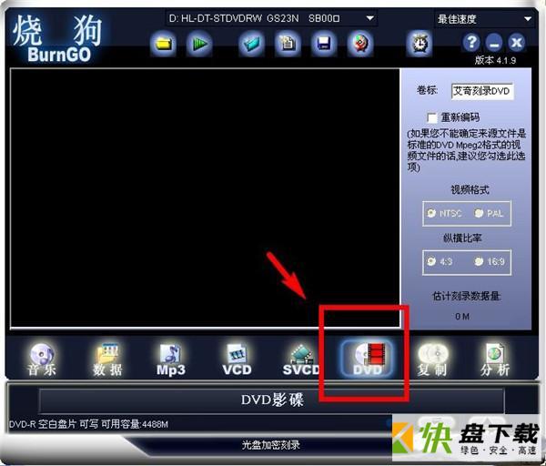 烧狗BurnGo刻录软件 v4.1.9 官方版