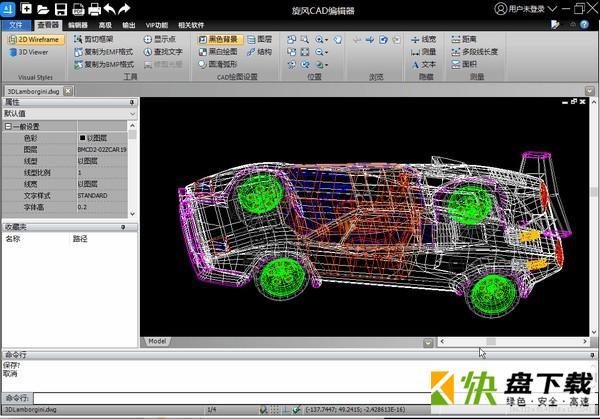 旋风CAD图纸编辑软件  v2.5.0.0免费版