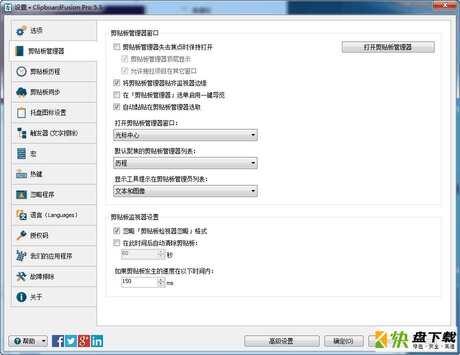 ClipboardFusion Pro中文破解版下载(内含key注册码) V5.3.0