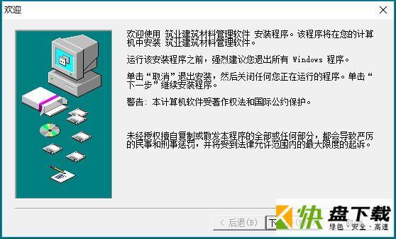 筑业管理软件下载