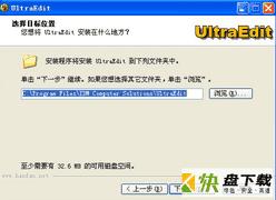 UltraEdit-32下载