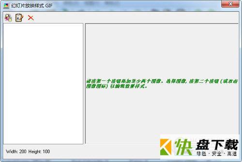 GIF动画编辑器 v5.0.1.52 中文版