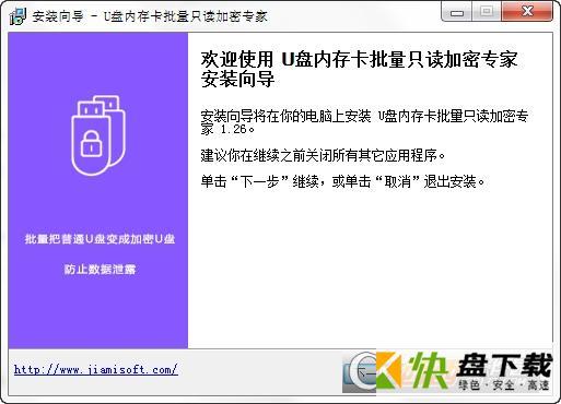 U盘内存卡批量只读加密专家下载 v1.36官方版