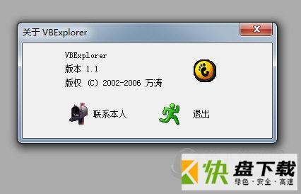 VBExplorer(VB反编译工具) 1.1 最新版