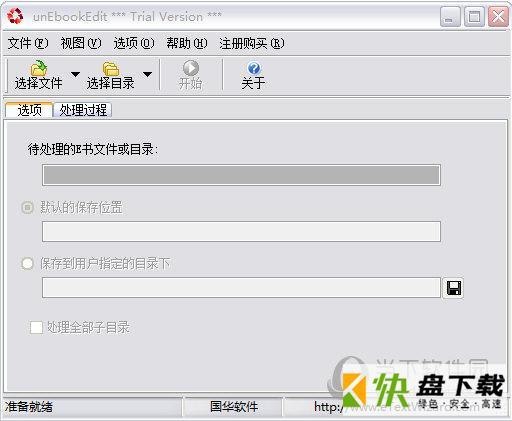 unEbookEdit(电子书反编译软件) V2.60 破解版