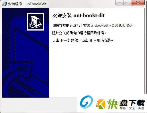 unEbookEdit下载,电子书
