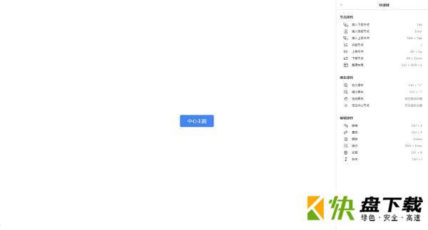 爱莫脑思维导图工具 v1.0.0.1官方版下载