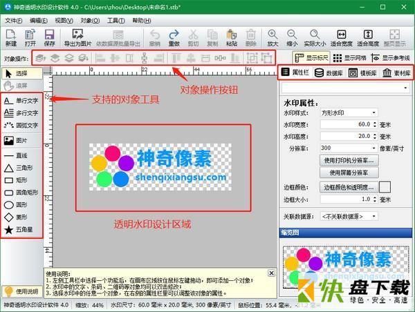 神奇透明水印设计软件电脑版官方下载 v4.0.0.257