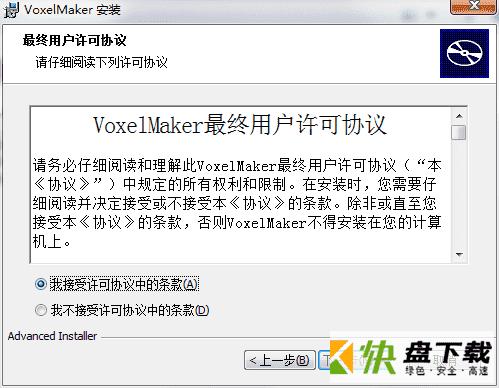 VoxelMaker下载