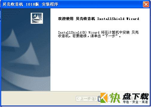 贝壳收音机 V1.01.8 正式版下载
