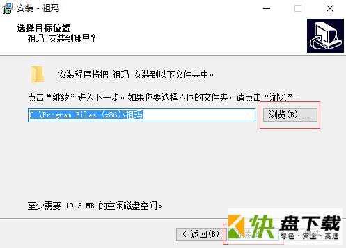 祖玛中文版