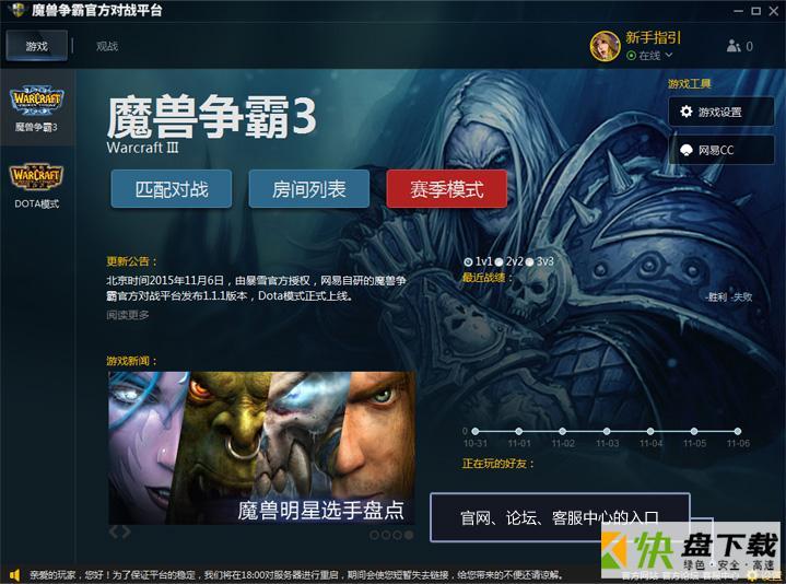 魔兽争霸官方对战平台下载,魔兽争霸