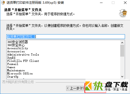 飚风送货单打印软件下载
