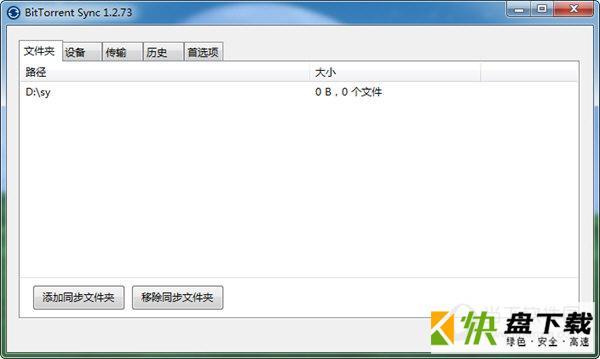 BitTorrent Sync下载