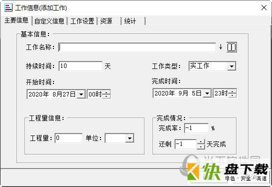 翰文横道图图像处理软件 v13.6免费版