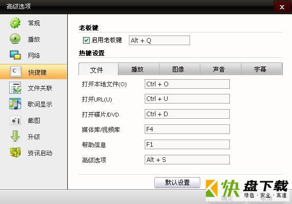 酷播P2SP播放器下载v3.3.0最新版